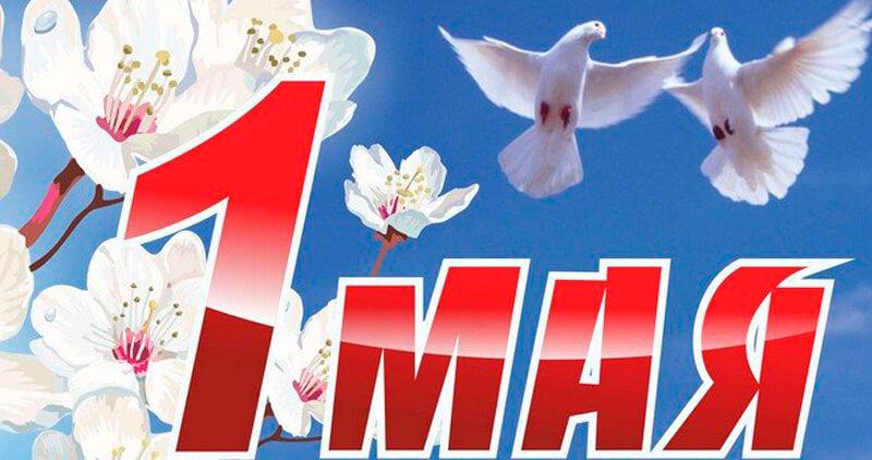 Изображение - С праздником 1 Мая!