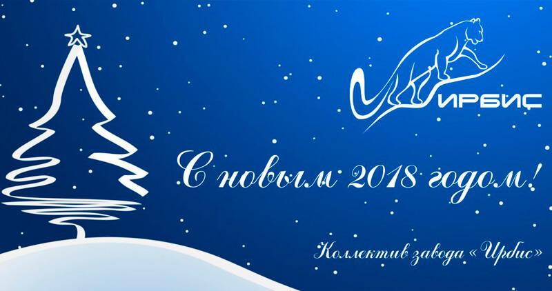 C наступающим 2018 годом!