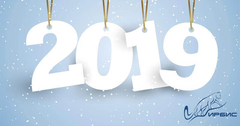 Изображение - С наступающим 2019 годом!