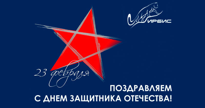 Изображение - С Днем защитника Отечества!