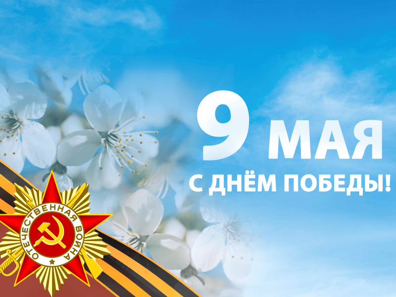 Изображение - Поздравляем с днем великой Победы!