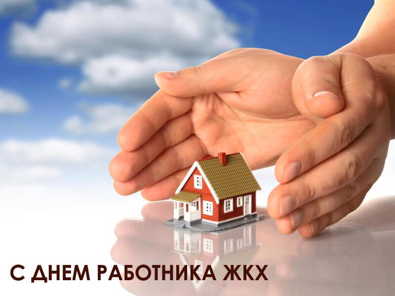 Изображение - С днем работников ЖКХ!