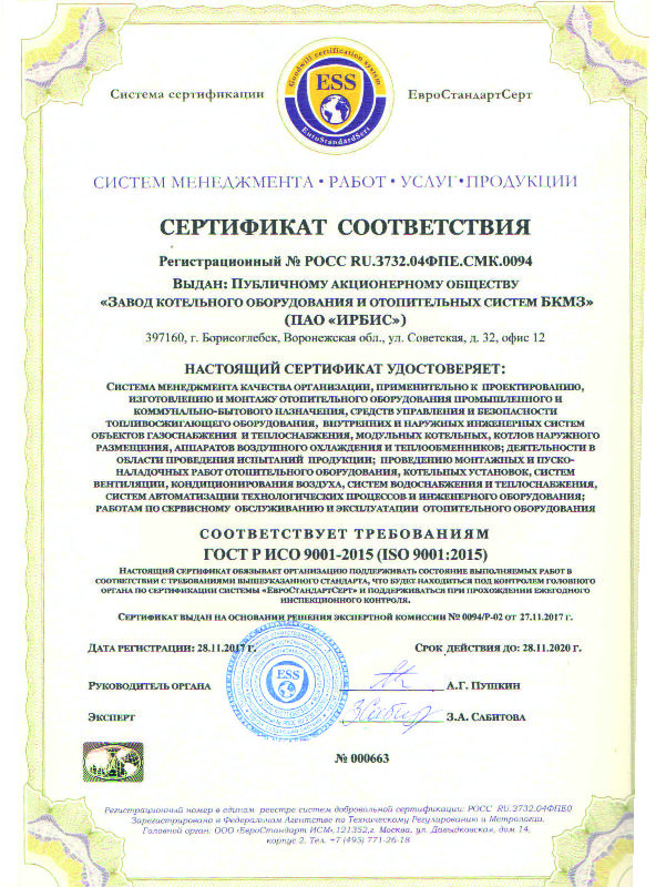 Изображение - Сертифицированная продукция