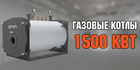 Газовые котлы 1500 кВт
