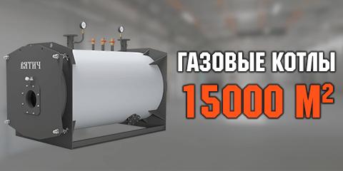 Газовые котлы на 15000 кв. м