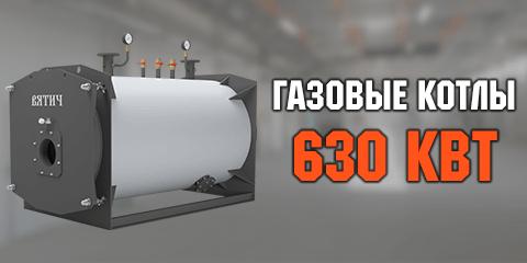 Газовые котлы 630 кВт