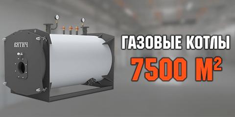 Газовые котлы на 7500 кв. м