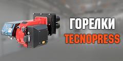 Газовые горелки серии TECNOPRESS