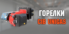 Горелки CIB Unigas