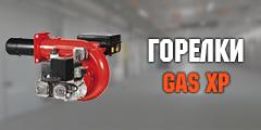 Газовые горелки серии GAS XP